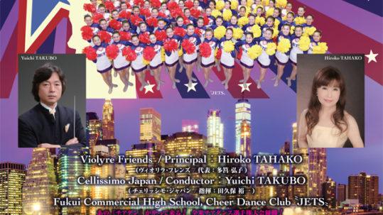 12/26 USA-Japan Goodwill コンサート(無料)がニューヨークにて行われます!